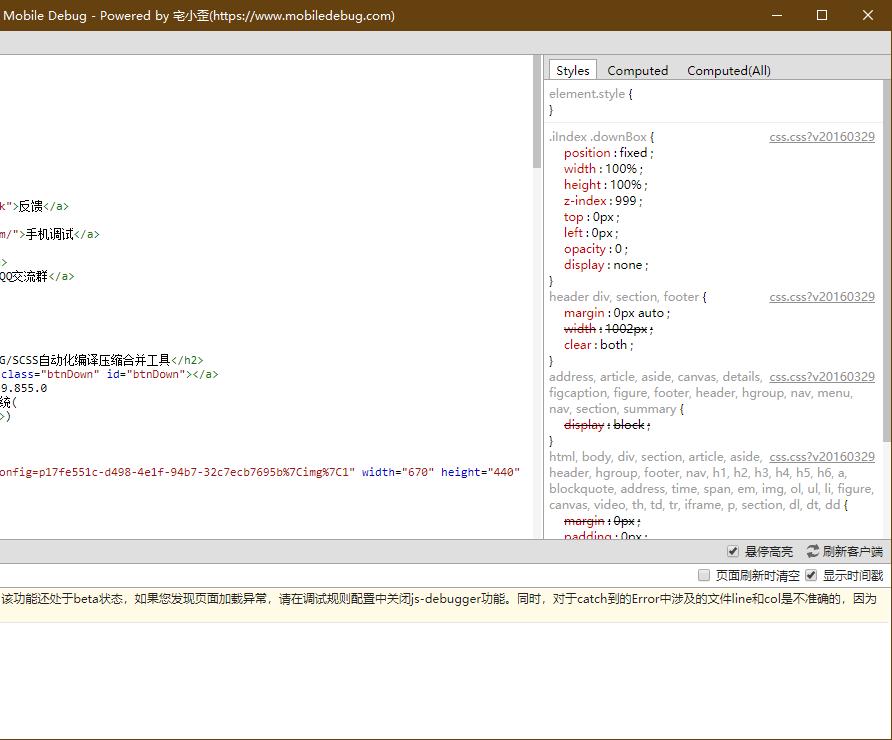Mobile Debug调试界面截图